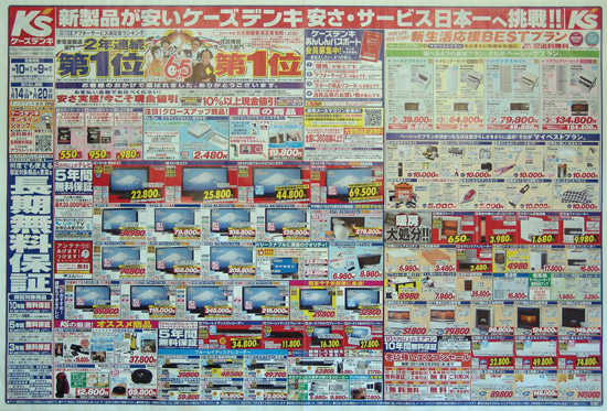 ケーズデンキ チラシ発行日:2012/1/14
