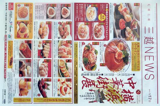 三越 チラシ発行日:2012/1/17