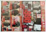 ユニクロ チラシ発行日:2012/1/14