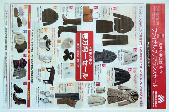 丸井今井 チラシ発行日:2012/1/17