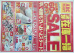 ABCマート チラシ発行日:2012/1/20