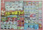 ベスト電器 チラシ発行日:2012/1/20