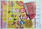 大丸百貨店 チラシ発行日:2012/1/25