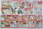 コープさっぽろ チラシ発行日:2012/1/27