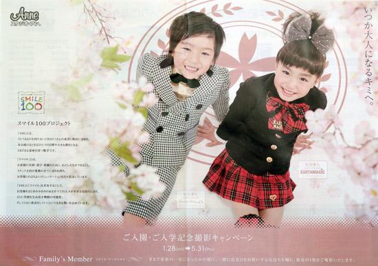 スタジオアン チラシ発行日:2012/1/28