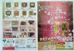 誠心堂 チラシ発行日:2012/1/28