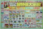 ヤマダ電機 チラシ発行日:2012/1/21