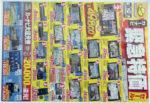 イエローハット チラシ発行日:2012/1/28