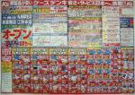 ケーズデンキ チラシ発行日:2012/1/26
