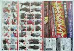 ゼビオ チラシ発行日:2012/1/27