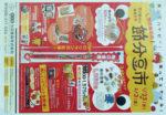 池田食品 チラシ発行日:2012/1/25
