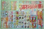 ヤマダ電機 チラシ発行日:2012/1/28