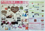 新さっぽろサンピアザ チラシ発行日:2012/2/1