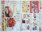 三越 チラシ発行日:2012/1/31