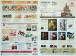 丸井今井 チラシ発行日:2012/2/2