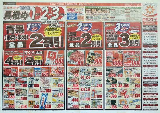東光ストア チラシ発行日:2012/2/1