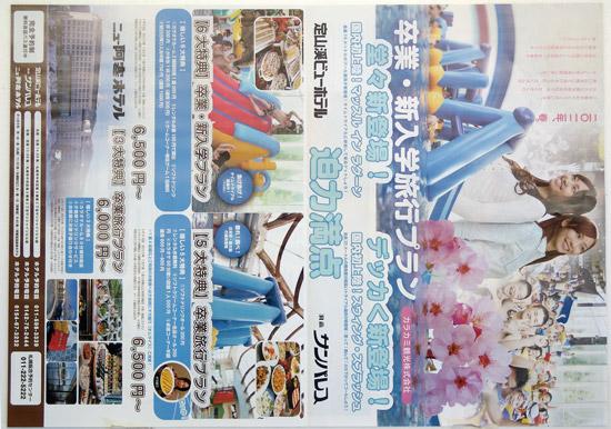 カラカミ観光 チラシ発行日:2012/2/4