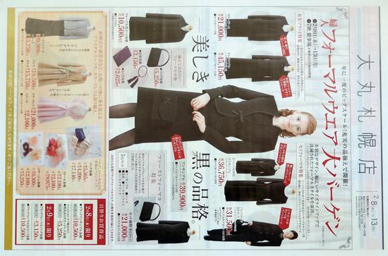 大丸百貨店 チラシ発行日:2012/2/8
