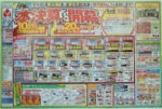 ヤマダ電機 チラシ発行日:2012/3/4