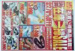 ABCマート チラシ発行日:2012/2/10