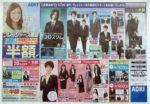 アオキ チラシ発行日:2012/2/11