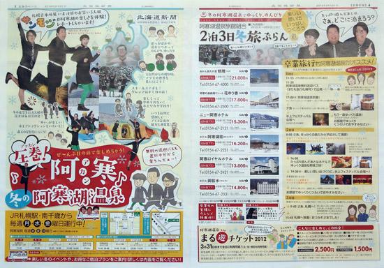 阿寒湖温泉旅館組合 チラシ発行日:2012/2/12