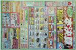 ヤマダ電機 チラシ発行日:2012/2/11