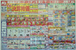 ケーズデンキ チラシ発行日:2012/2/11
