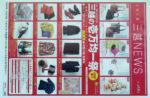 三越 チラシ発行日:2012/2/14