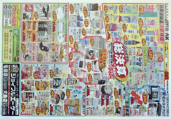 ジョイフルエーケー チラシ発行日:2012/2/15