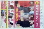 大丸札幌店 チラシ発行日:2012/2/15