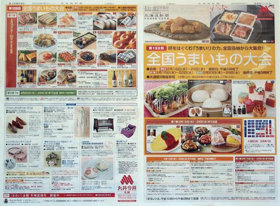 丸井今井 チラシ発行日:2012/2/15
