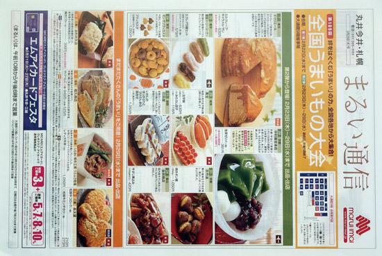 丸井今井 チラシ発行日:2012/2/22