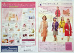 東急百貨店 チラシ発行日:2012/2/23