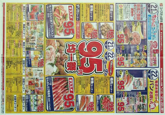 コープさっぽろ チラシ発行日:2012/2/21