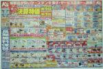ケーズデンキ チラシ発行日:2012/2/18