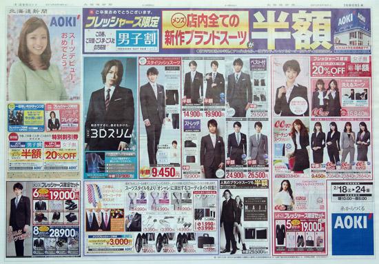 アオキ チラシ発行日:2012/2/18
