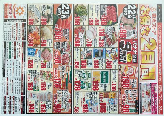 東光ストア チラシ発行日:2012/2/22