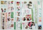 イーアス札幌 チラシ発行日:2012/2/24