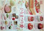 もりもと チラシ発行日:2012/2/20