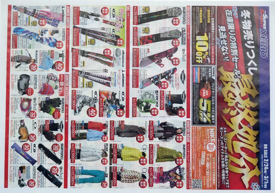 スーパースポーツゼビオ チラシ発行日:2012/2/24