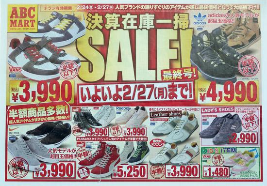 ABCマート チラシ発行日:2012/2/24