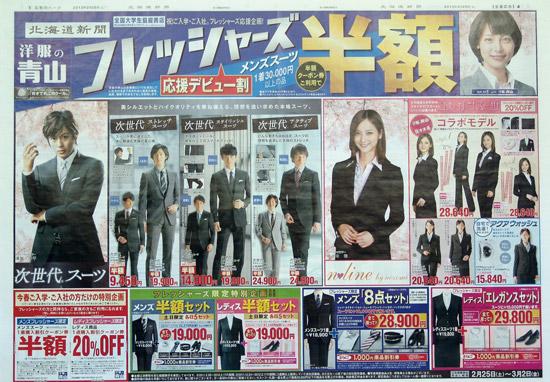 洋服の青山 チラシ発行日:2012/2/25
