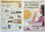 JRタワー チラシ発行日:2012/2/25