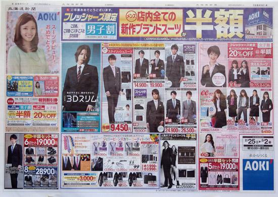アオキ チラシ発行日:2012/2/25