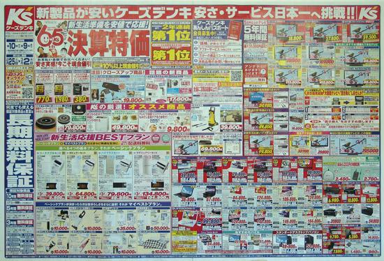 ケーズデンキ チラシ発行日:2012/2/25