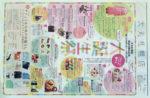 大丸百貨店 チラシ発行日:2012/2/29