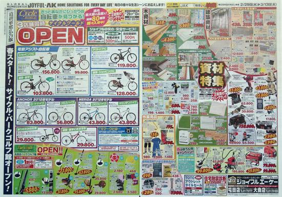 ジョイフルエーケー チラシ発行日:2012/2/29