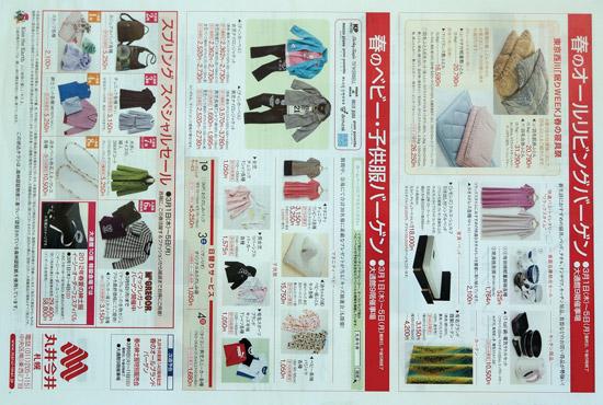 丸井今井 チラシ発行日:2012/3/1
