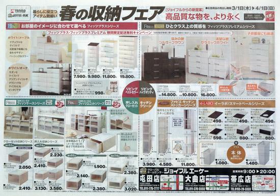 ジョイフルエーケー チラシ発行日:2012/3/1